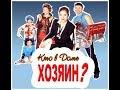 Кто В Доме Хозяин 15 серия 1 сезон mp3