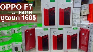 oppo f7 review khmer - phone in cambodia - khmer shop - oppo price - oppo f7 specs - for sale
