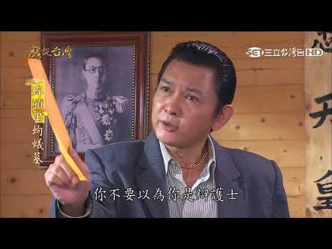台劇-戲說台灣-埤頭里蚼蟻墓