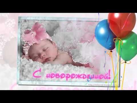 Поздравление с новорождением