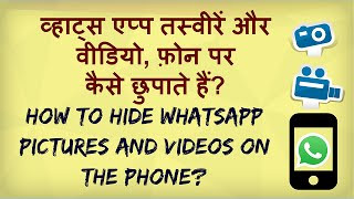 Whatsapp Tip - How to Hide Whatsapp Pictures and Videos on the Phone? Hindi video by Kya Kaise