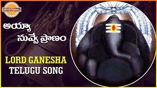 Lord Ganesha Telugu Devotional Songs | Ayya Nuvve Pranam Telugu Song | Devotional TV