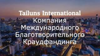 TAILUNS  Рекламный ролик