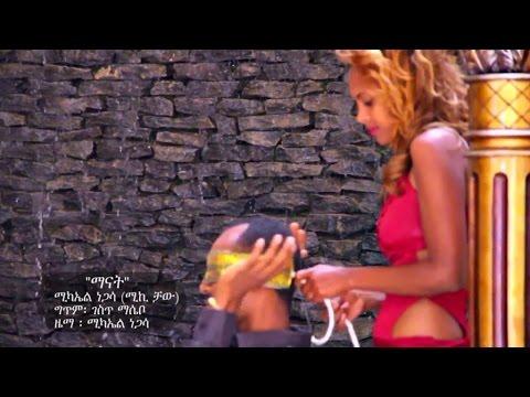 Mikael Negasa - Manat (Official Music Video) - New Ethiopian Music 2016