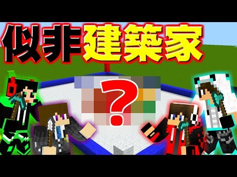 【Minecraft】建築×人狼ゲーム!?似非建築家やってみた!【#1】