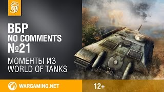 Смешные моменты World of Tanks ВБР: No Comments #21 (WOT)