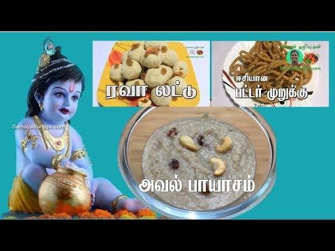 கிருஷ்ண ஜெயந்தி பலகாரம் | Krishna Jayanthi Special Snacks | Krishna Jayanthi Palagaram