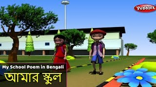 My School Song in Bengali | Bengali Rhymes For Children | Baby Rhymes Bengali | Bangla Kids Songs