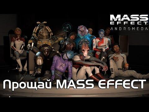 Mass Effect заморозили. Спасибо, Андромеда