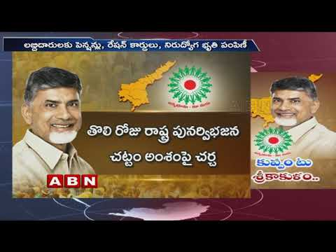AP Govt To Launch Janmabhoomi Maa Vooru Programme Today | ABN Telugu