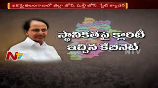 CM KCR Divides Telangana into 7 Zones and 2 Multi Zones for Employees || Telangana