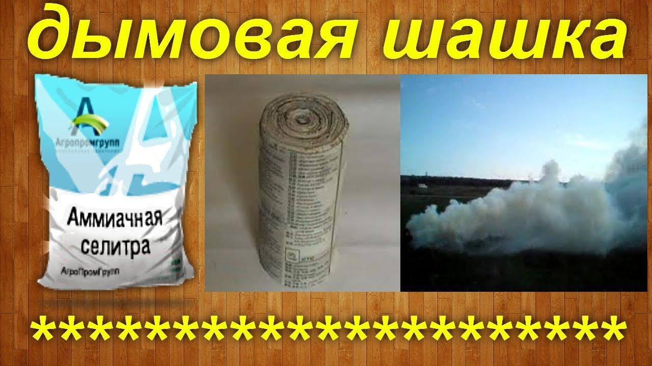 Как сделать аммиачную дымовуху 673