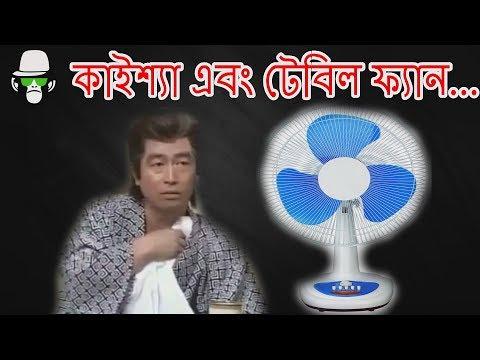 BANGLA FUNNY DUBBING | TABLE FAN COMEDY | NEW VIDEO 2018 thumbnail