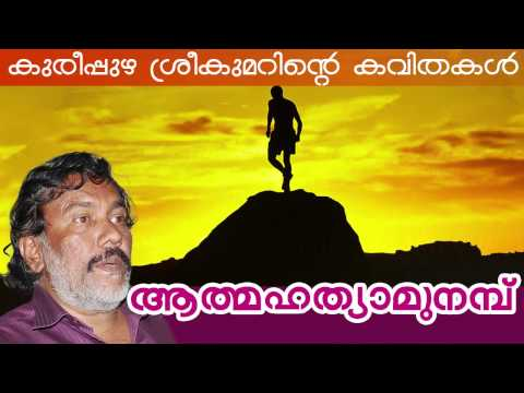 Athmahatya Munambu  | Kureepuzha Sreekumarinte Kavithakal video
