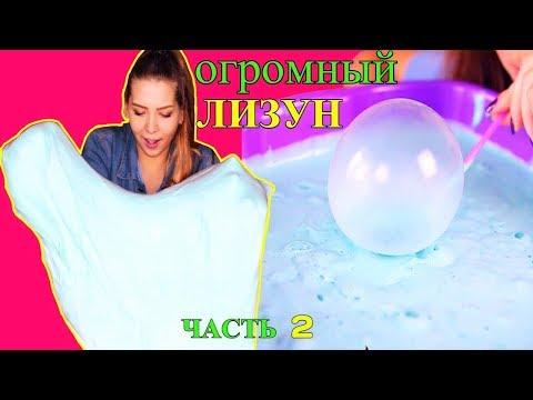 DIY: Огромный ЛИЗУН / АНТИСТРЕСС / ЧАСТЬ 2