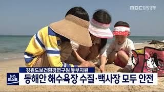 투/동해안 해수욕장 수질·백사장 모두 안전