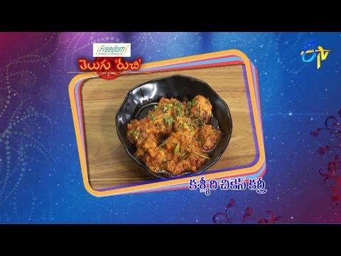 Kashmiri Chicken Curry | Telugu Ruchi | 5th November 2018| ETV Telugu