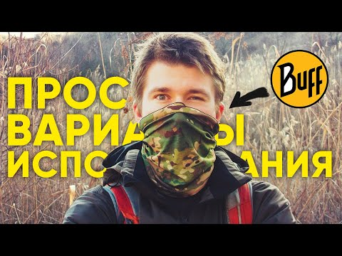 КАК Я ИСПОЛЬЗУЮ BUFF / HOW TO USE BUFF