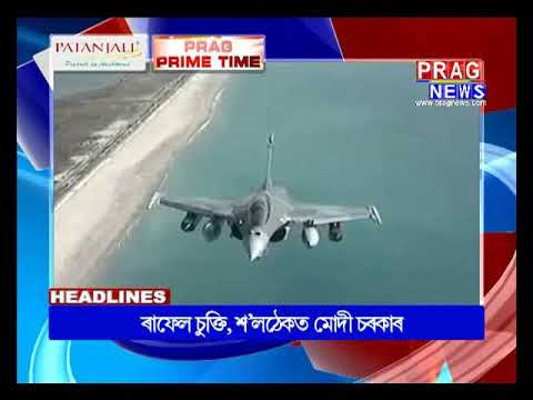 Assam's top headlines of 31/10/2018 | Prag News headlines