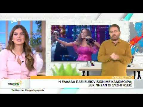 Η Καλομοίρα θα εκπροσωπήσει την Ελλάδα στην Eurovision;