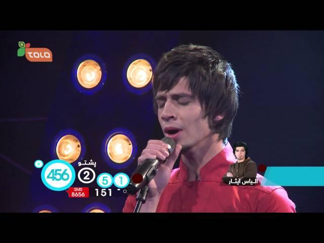 Afghan Star Season 10 - Top 4 Voting Promo / ??? ??? ????? ????? - ?????? ??? ???