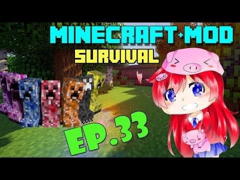 Minecraft+Mod Survival มุ้งมิ้งโหดเว่อร์ EP.33 ปืนมหาปะลัยอุอิ