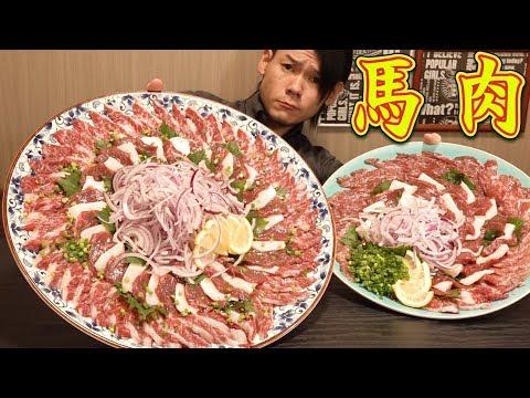 【大食い】総額◯◯万円!馬刺し5.0㎏~タレ作りから始まる~