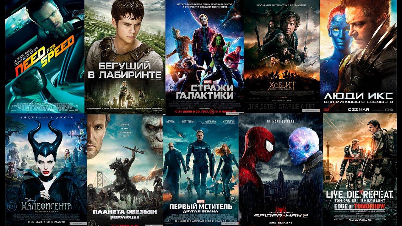 Лучшие фильмы 2014 года (Часть 1)