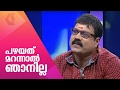 Kalabhavan Mani on Manju-Dileep love story
