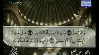 المصحف الكامل 54 للشيخ محمود خليل الحصري رحمه الله