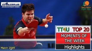 TT4U Top 20 Table Tennis Moments Of The Week II Highlights II TT4U Топ 20 лучших моментов за неделю