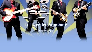 Watch Beatles If I Needed Someone video