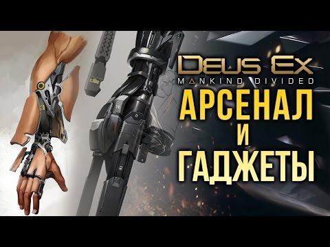 Deus Ex: Mankind Divided - Арсенал и гаджеты