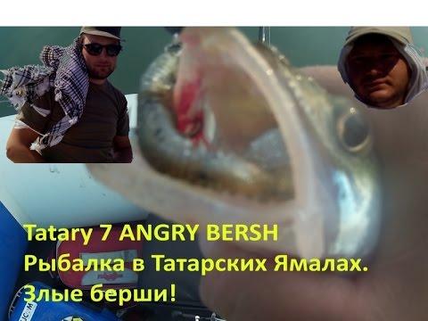 ловля на татарском