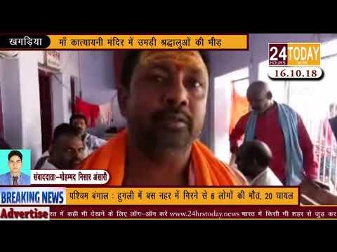 24hrstoday Breaking News:-माँ कात्यायनी मंदिर में उमड़ी श्रद्धालुओं की भीड़Report by Nisar Ansari