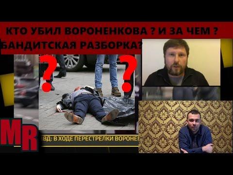 КТО же на самом деле заказал экс депутата Вороненкова ? + ПРО горящий склад в Балаклее
