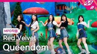 Download lagu [MPD직캠] 레드벨벳 직캠 8K 'Queendom' (Red Velvet FanCam) | @MCOUNTDOWN_2021.8.26+D33C25B24:CB24:D34