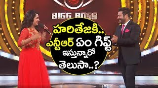 jr ntr surprise GIFT to hari teja | Bigg Boss Telugu Latest Edpisode | Bigg Boss Telugu Live