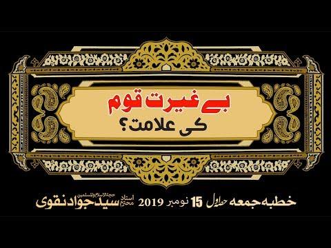 Baigharat Qom ki Alamat | Ustad e Mohtaram Syed Jawad Naqvi