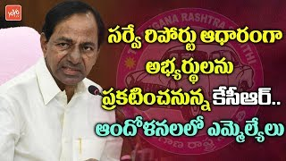 CM KCR to Announce TRS MLA Candidate List for 2019 Elections Based on Survey Report