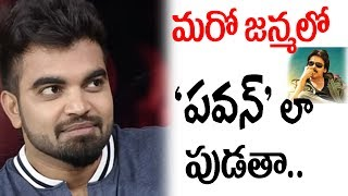 Rapid Fire Round with Anchor Pradeep   Exclusive Interview