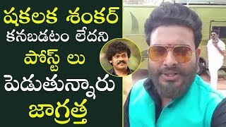 Getup Srinu Controversial Comments On Shakalaka Shankar Missing Issue | Top Telugu Media