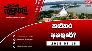 Neth Fm Balumgala | 2019-08-19