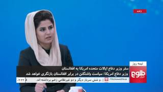 NIMA ROOZ: U.S Set to Review Afghanistan Strategy
