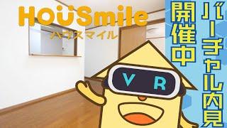 中吉野町 アパート 2LDKの動画説明