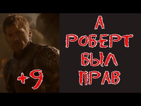 А Роберт был прав и еще 9 вещей, которые вы МОГЛИ не заметить в 4 серии 7 сезона Игры Престолов