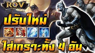 √RoV:ปรับใหม่ Batman เกราะทั้ง4ทำให้แข็งมากขึ้น(โหดเลย)