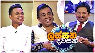 Lassana Dawasak | Sirasa TV with Buddhika Wickramadara | 11th February 2019 | EP 89