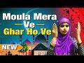 Maula Mera Ve Ghar Ho Ve || Uzama Husain || Islamic Naat 2019 || Sonic Enterprise