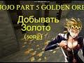 ДобыватьЗолото MINING GOLD RUS SongMINEparody Of Jojo 9 Op mp3
